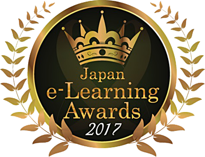 Japan e-Learning Awards 2017
